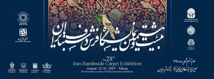 در مراسم افتتاحیه بیست و هشتمین نمایشگاه فرش دستباف