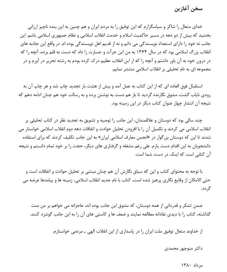 کتاب انقلاب ایران دکتر منوچهر محمدی + پاورپوینت + نمونه سوالات pdf