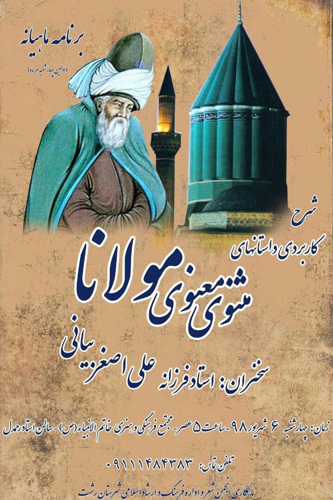 """برگزاری سلسله نشستهای """" شرح کاربردی داستانهای مثنوی معنوی مولانا """" در رشت"""