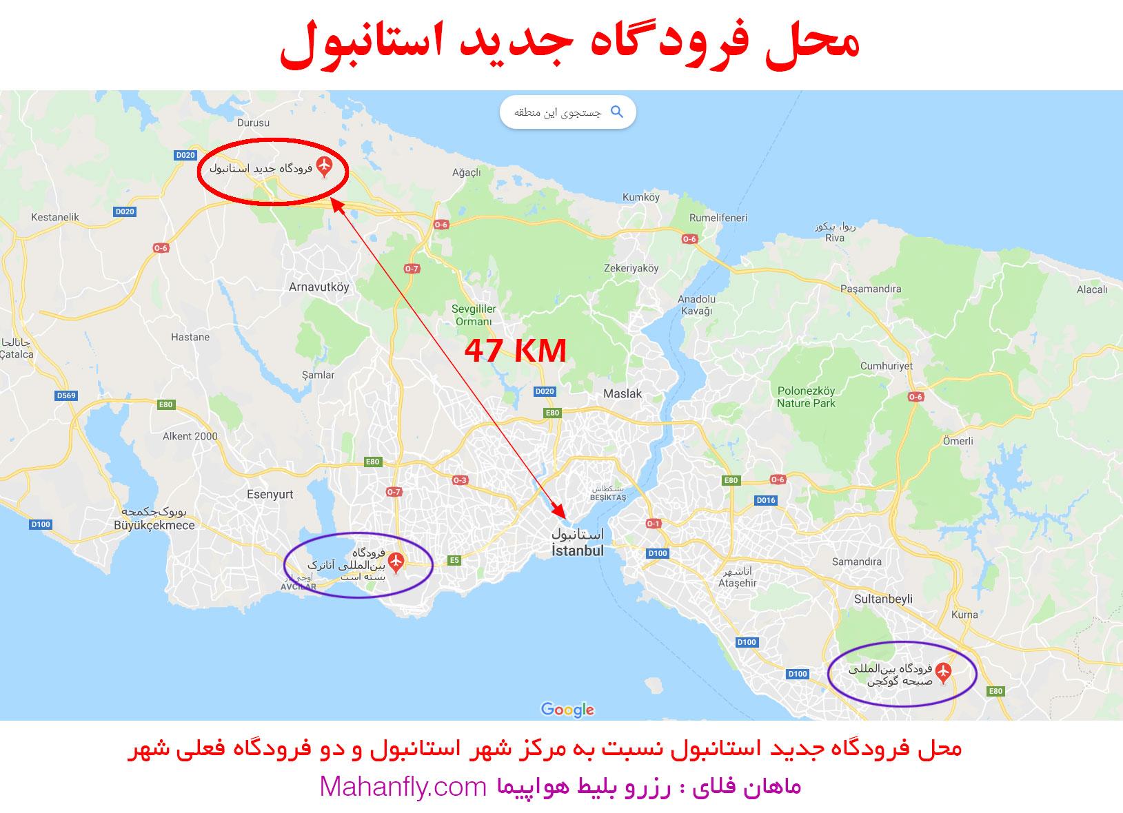فاصله فرودگاه جدید استانبول تا مرکز شهر استانبول