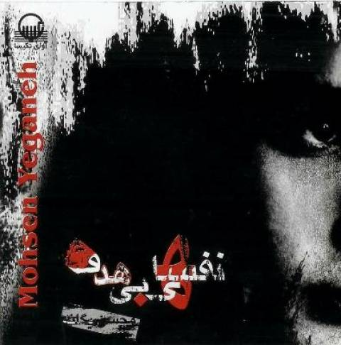آلبوم محسن یگانه به نام نفس های بی هدف