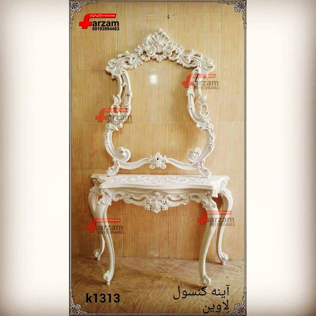 آینه کنسول لاوین | آینه کنسول آرایشگاهی