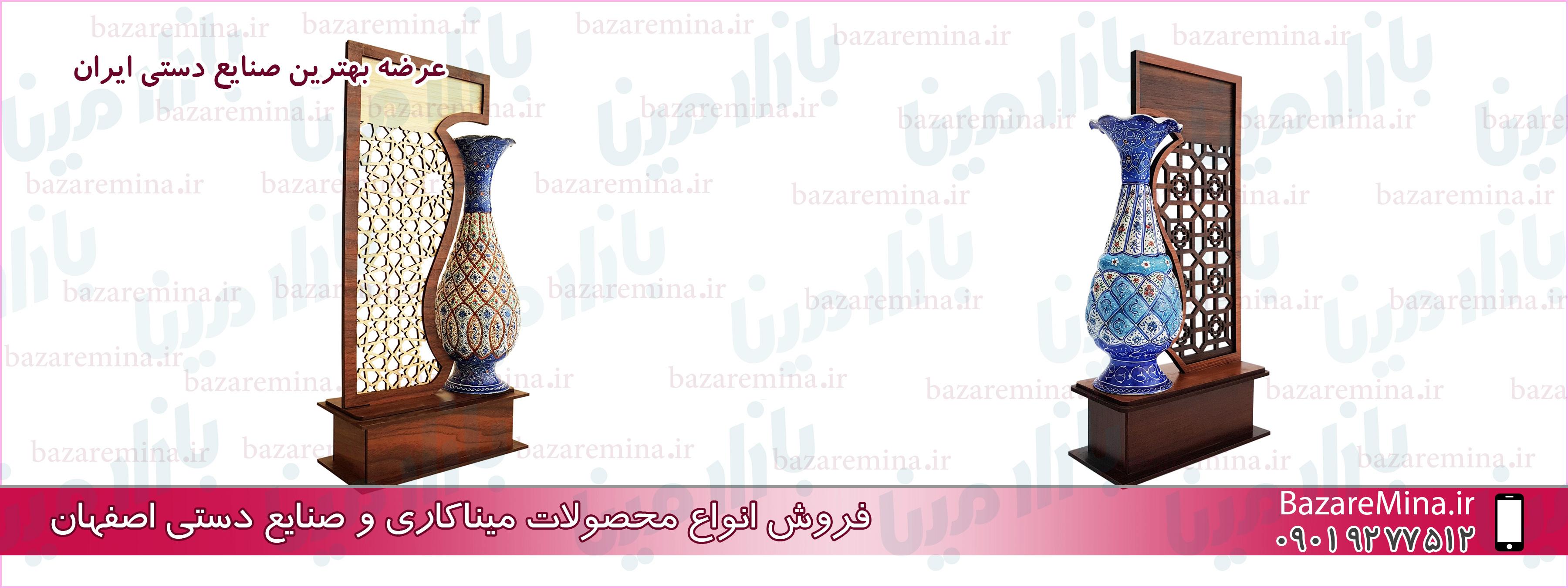 اصفهان میناکاری ظروف