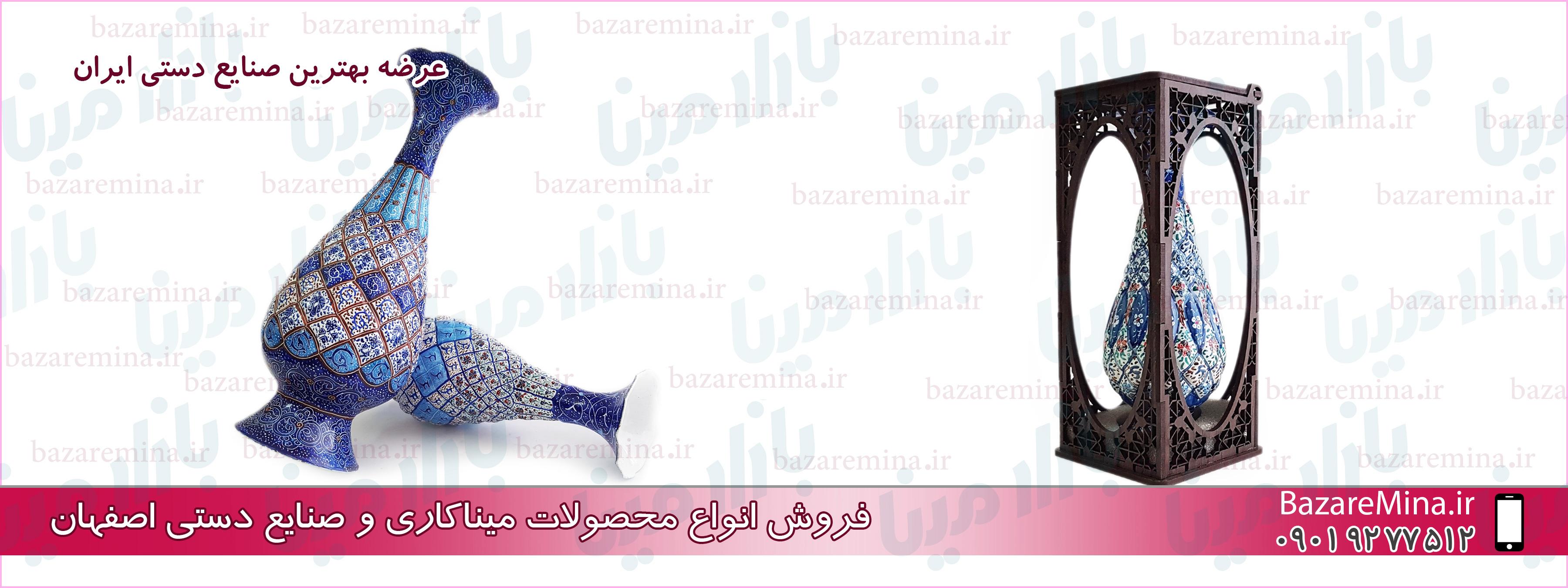 سایت میناکاری اصفهان