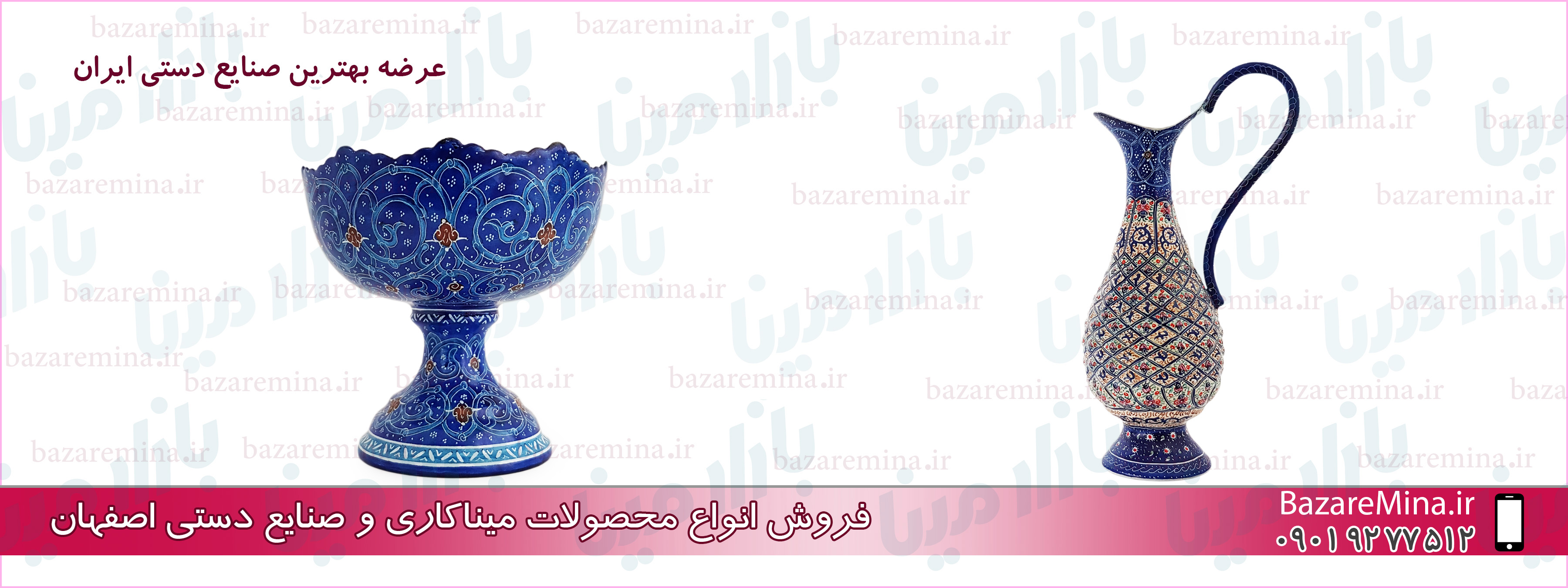 میناكاری اصفهان قیمت
