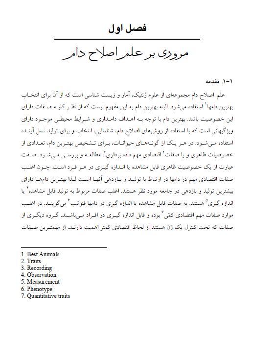 دانلود جزوه خلاصه کامل کتاب اصلاح نژاد دام به زبان ساده در قالب فایل pdf