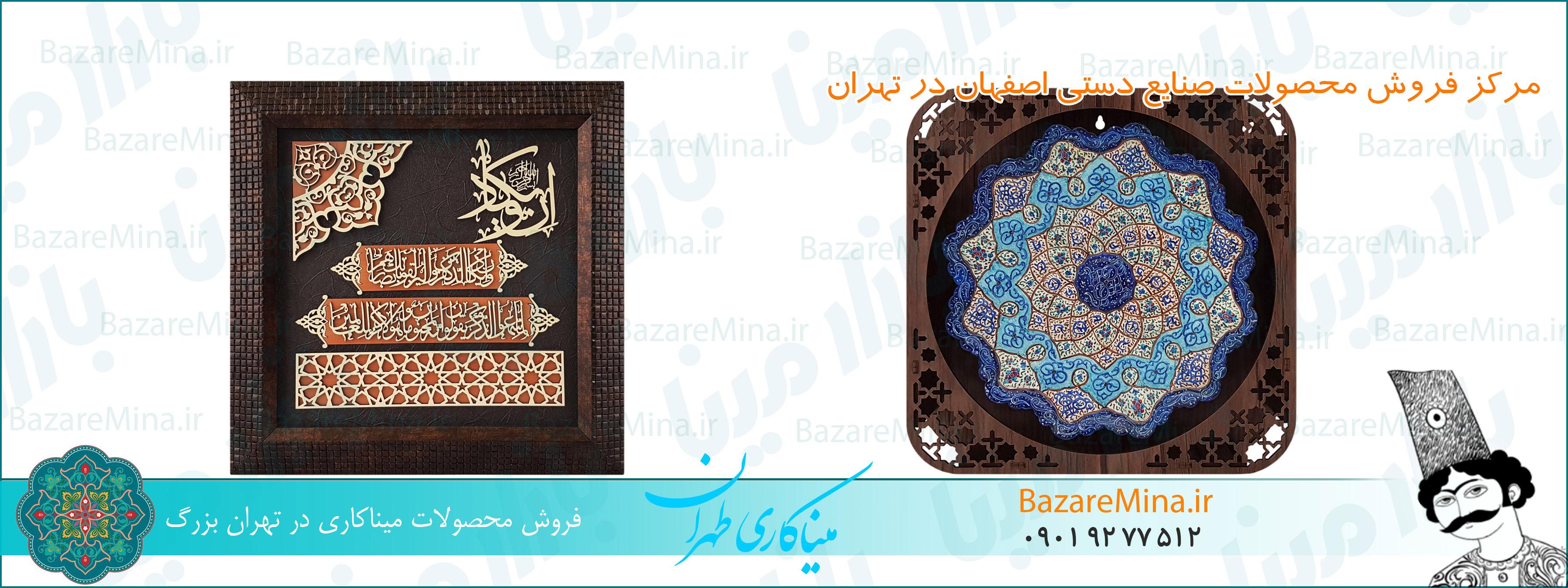 خرید ظروف میناکاری تهران