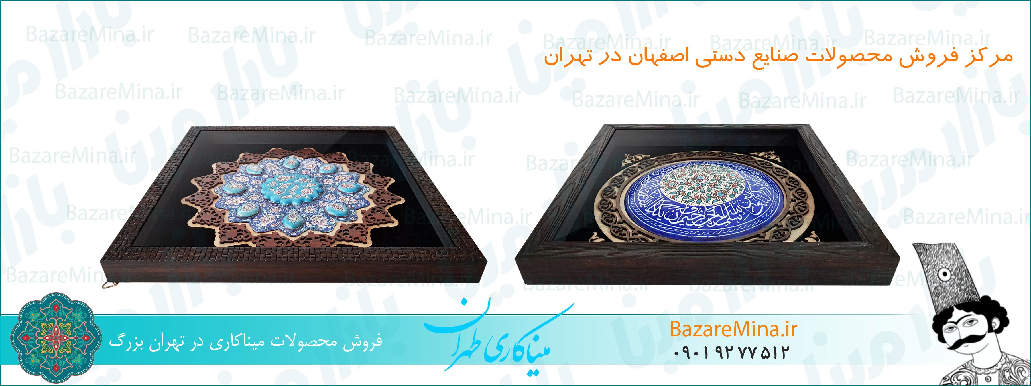 فروش میناکاری تهران