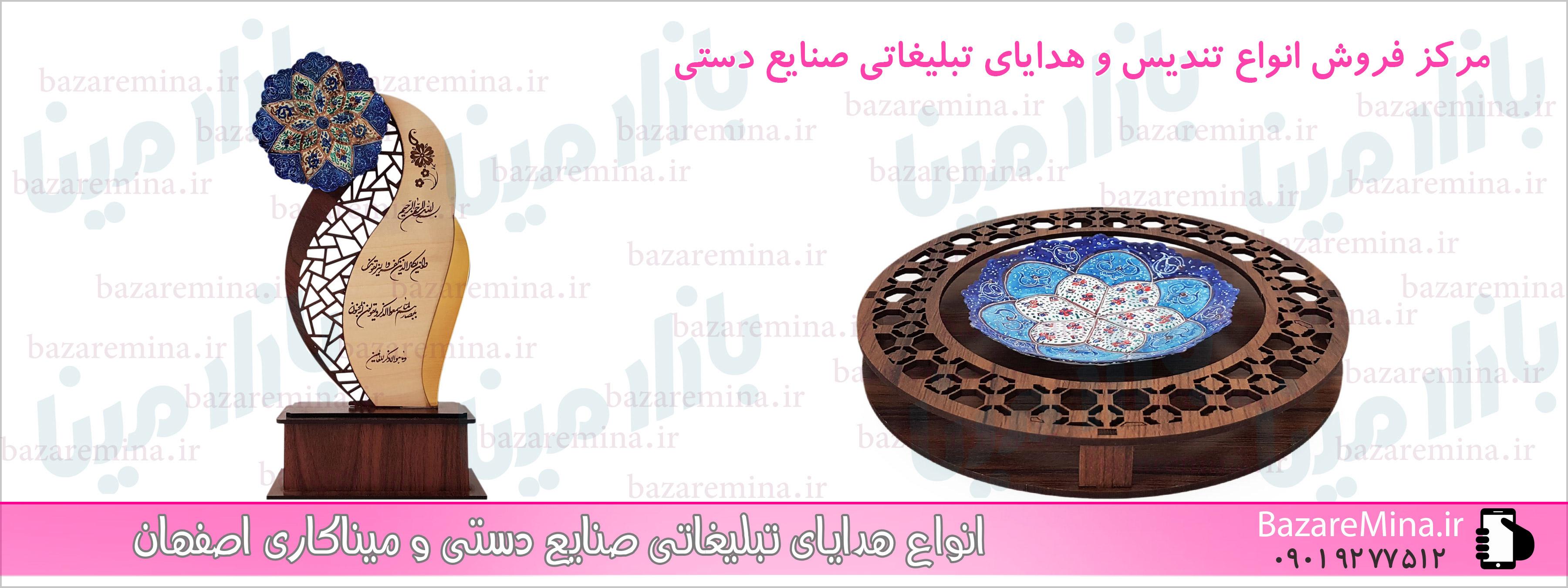 هدایای تبلیغاتی ارزان در تهران