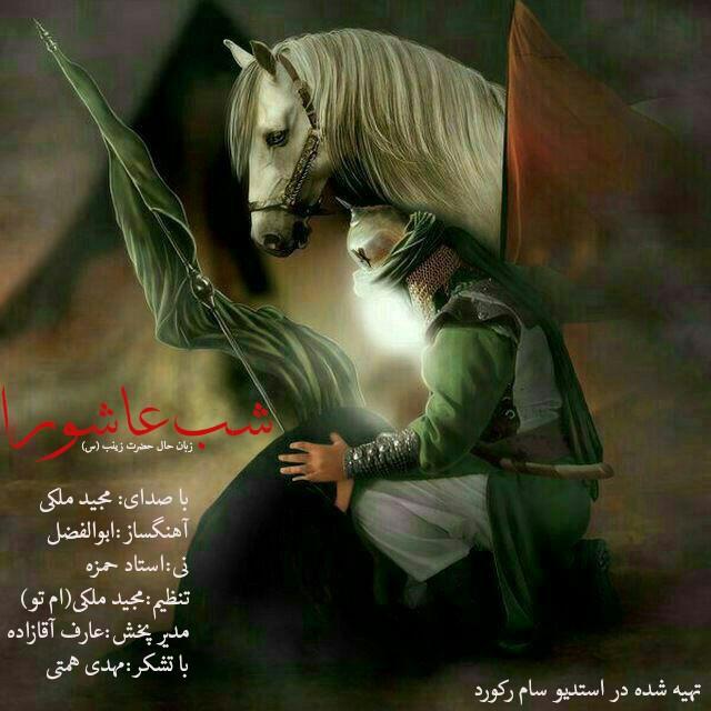 http://s3.picofile.com/file/8371774426/03Majid_Maleki_Shabe_Ashoora.jpg