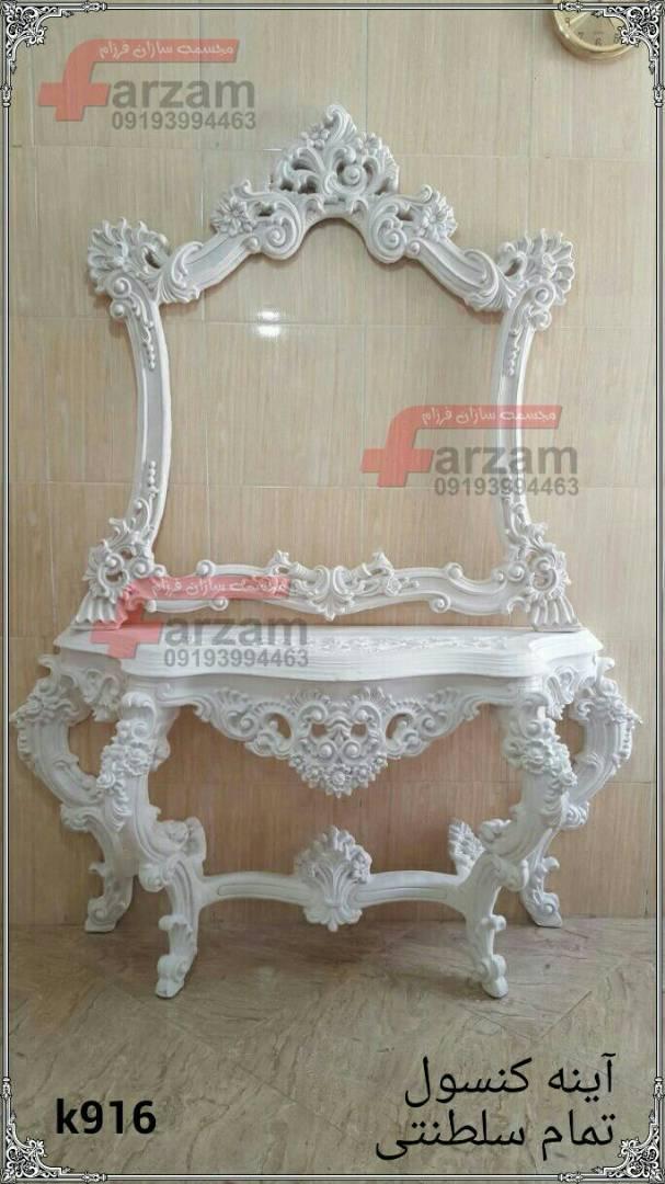 آینه کنسول آرایشگاهی فایبرگلاس | مجسمه فایبرگلاس