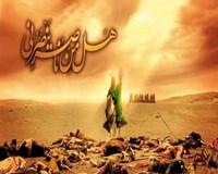 امام حسین علیه السلام هل من ناصر