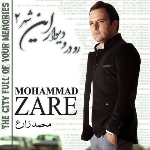 آلبوم محمد زارع به نام رو در و دیوار این شهر 2