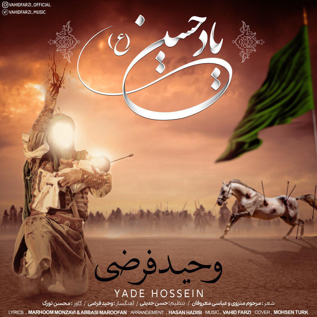 http://s3.picofile.com/file/8372196268/11Vahid_Farzi_Yade_Hossein.jpg