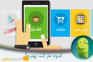 مایکت  - گوگل پلی - کافه بازار
