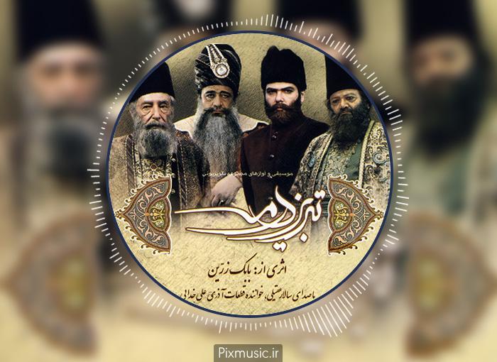 آکورد آهنگ وطنم از سالار عقیلی