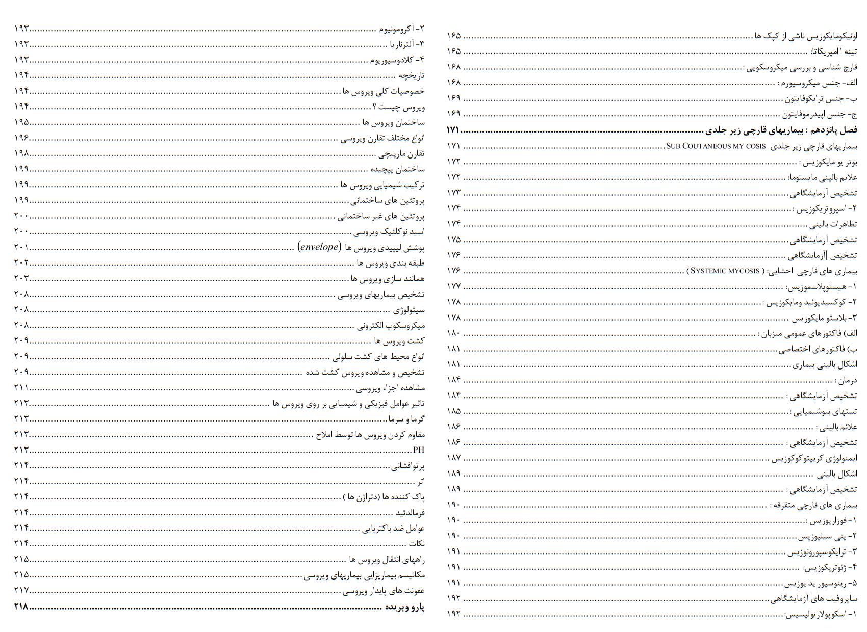 دانلود جزوه کامل کتاب ایمنی شناسی و ویروس شناسی پزشکی (ایمونولوژی) همراه با سوالات تستی با پاسخ pdf بیش از 300 نمونه سوال تستی با جواب