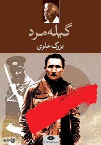 رمان ایرانی  گیله مرد