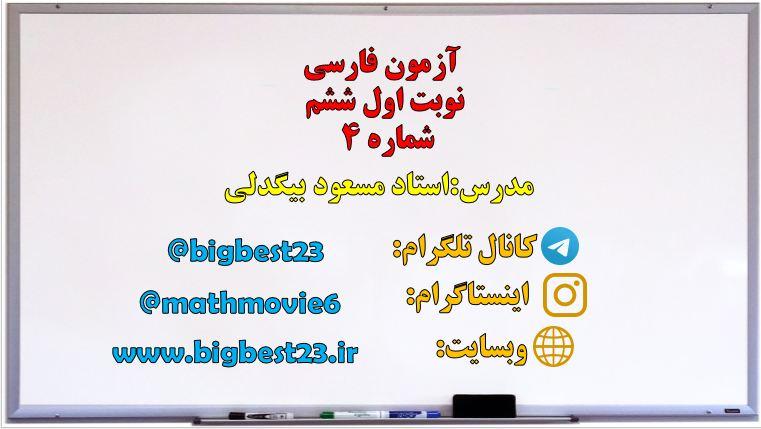 آزمون فارسی نوبت اول پایه ششم شماره 4