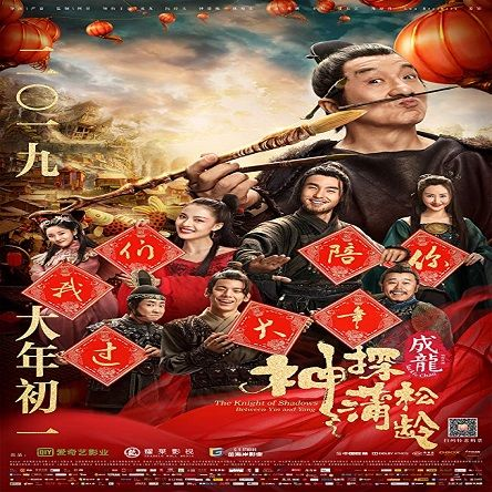 دانلود فیلم The Knight of Shadows: Between Yin and Yang 2019