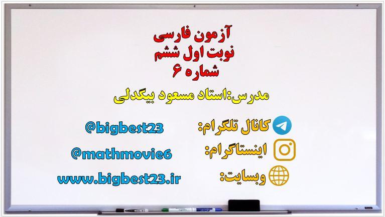 آزمون فارسی نوبت اول پایه ششم شماره 6