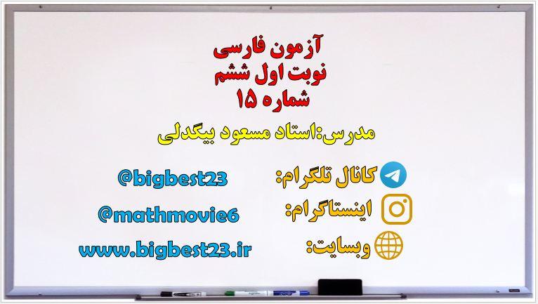 آزمون فارسی نوبت اول پایه ششم شماره 15