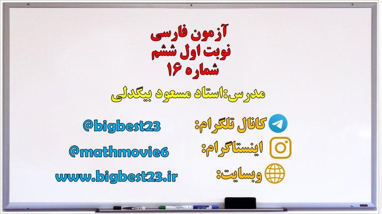 آزمون فارسی نوبت اول پایه ششم شماره 16