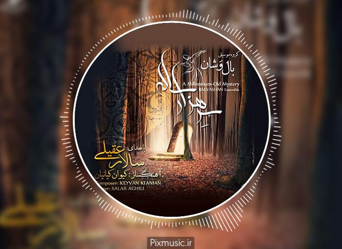 دانلود آلبوم سر هزار ساله از سالار عقیلی
