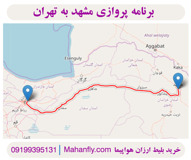 برنامه پروازی مسیر مشهد به تهران