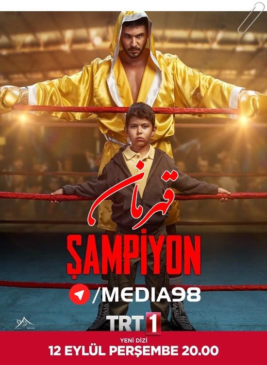 دانلود رایگان سریال ترکی قهرمان Sampiyon با زیرنویس چسبیده