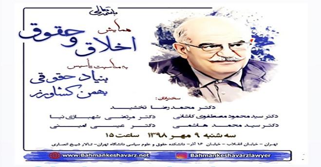 همایش اخلاق و حقوق به مناسبت تاسیس بنیاد حقوقی بهمن کشاورز
