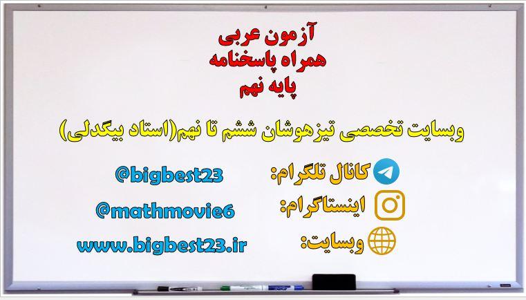 نمونه سوالات عربی نوبت دوم پایه نهم