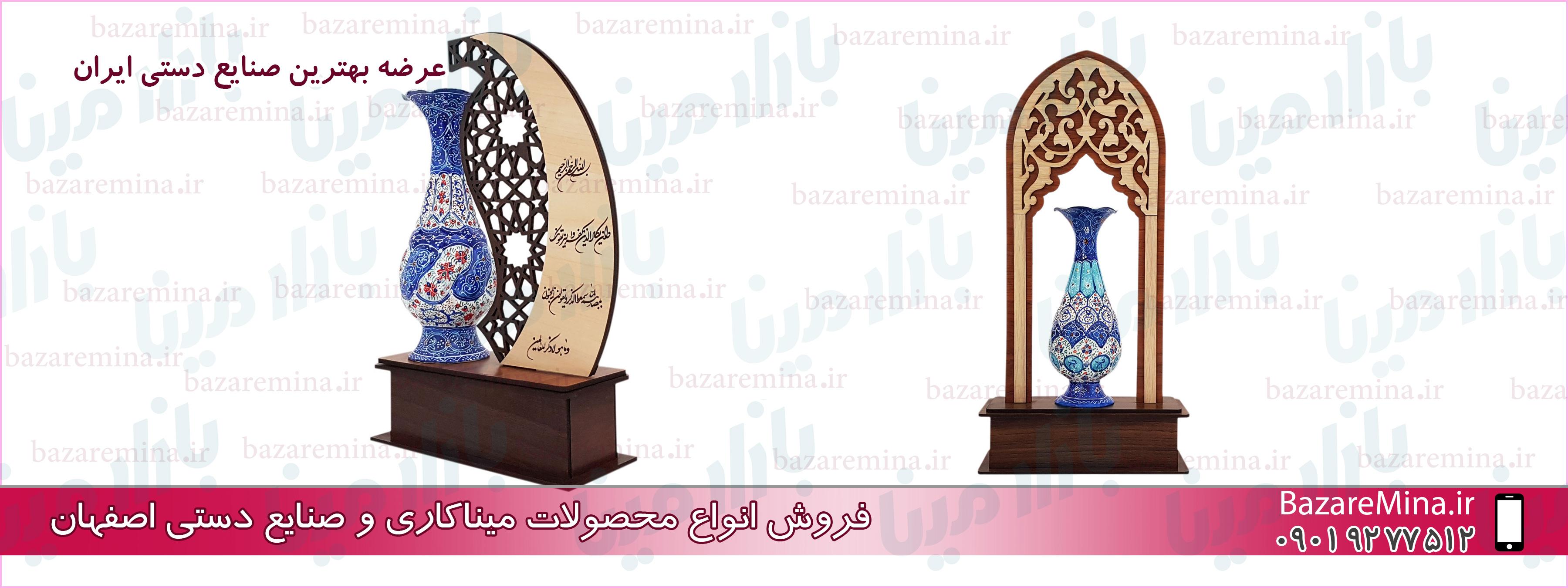 پخش عمده میناکاری اصفهان