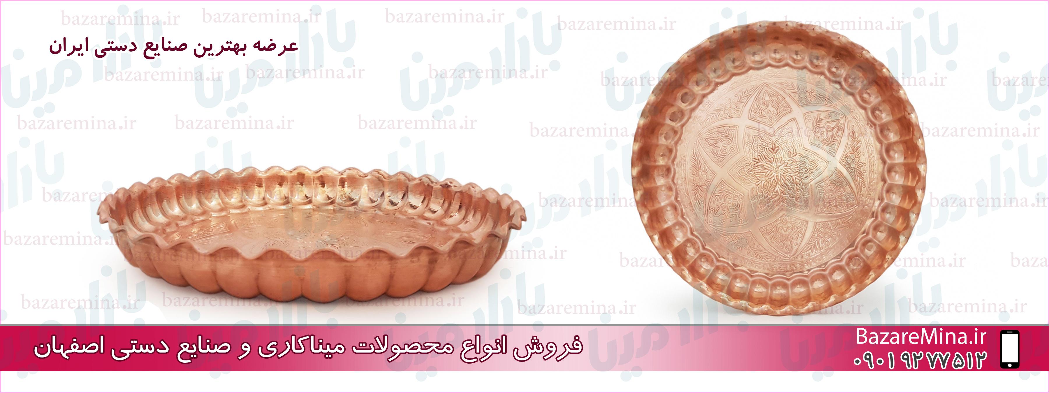 فروش عمده میناکاری اصفهان