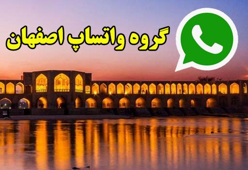 گروه واتساپ اصفهان