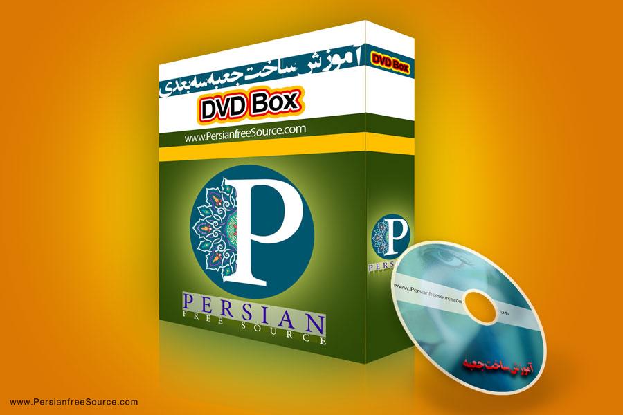 آموزش طراحی جعبه DVD سه بعدی در فتوشاپ | DVD Box