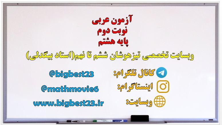 نمونه سوال عربی پایه هشتم