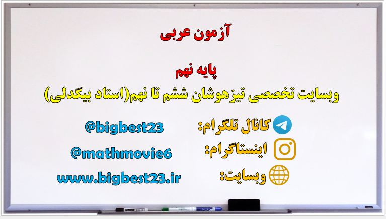 نمونه سوالات عربی پایه نهم نوبت دوم