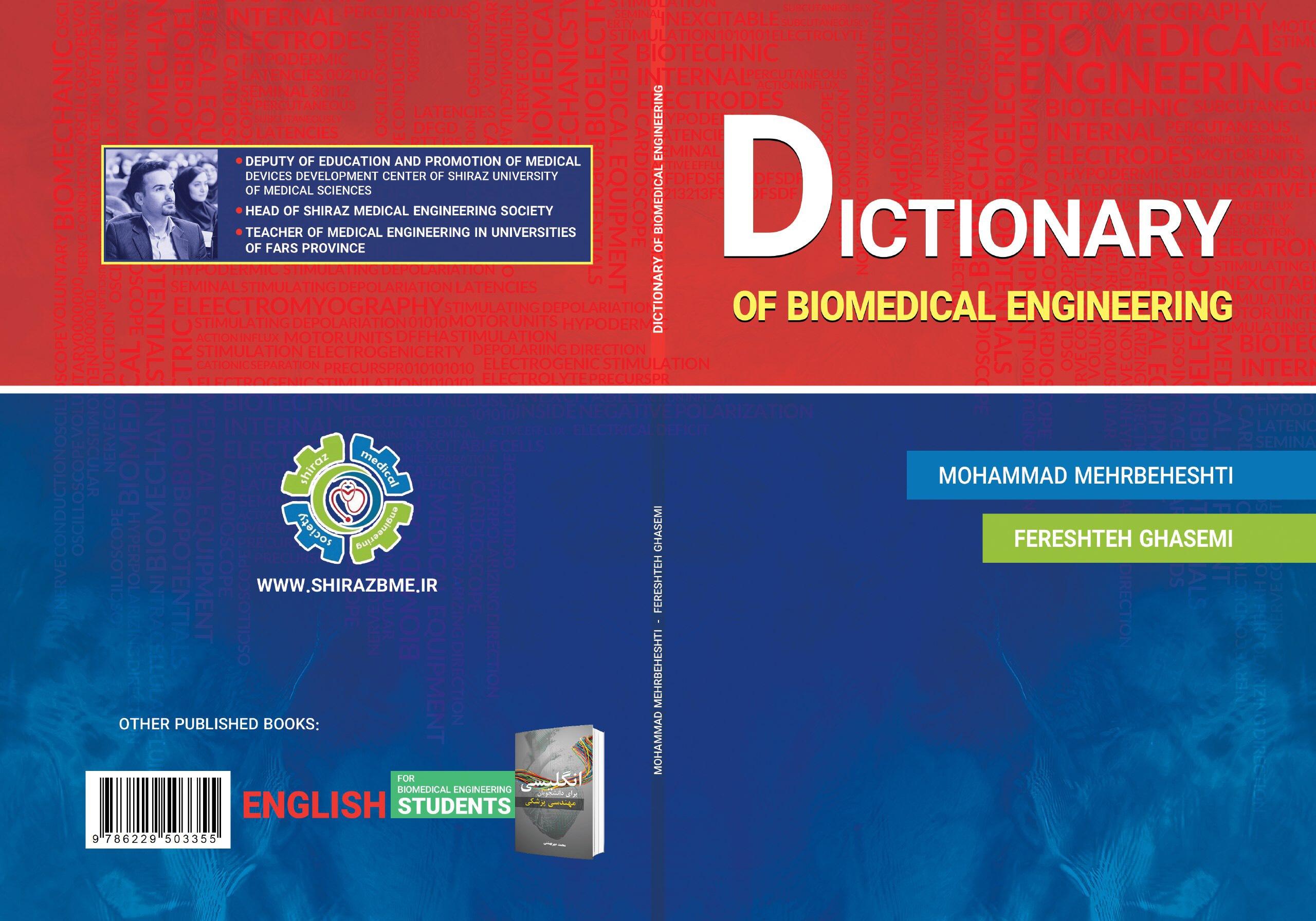 دیکشنری مهندسی پزشکی