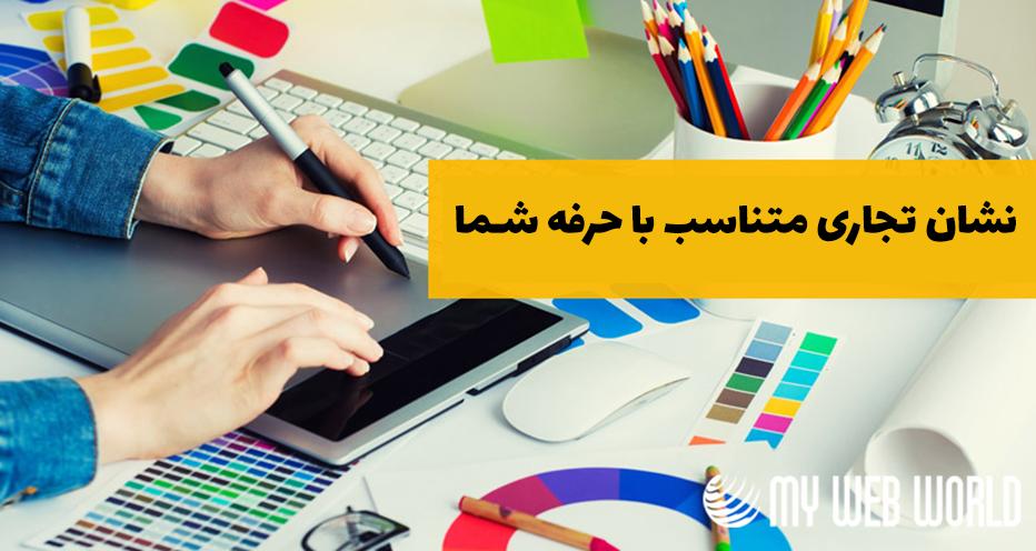 سفارش طراحی لوگو ارزان